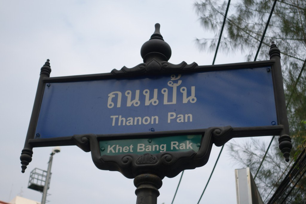 Thanon Pan - The Street That The Visa Section Is On.