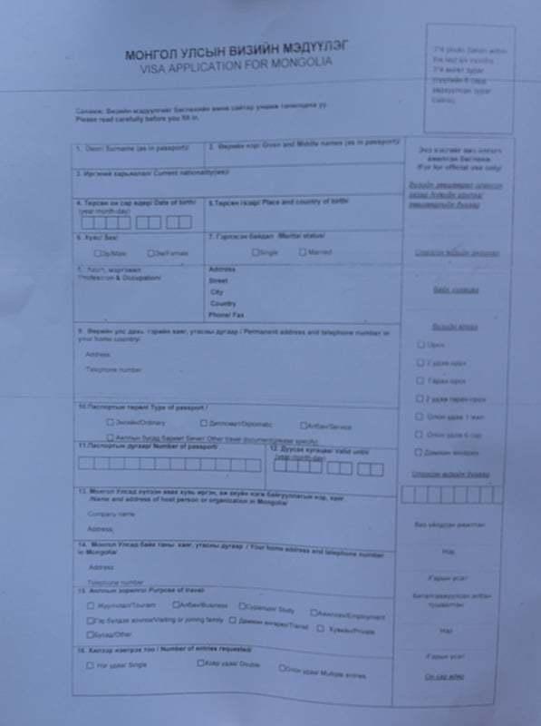 Getting A Mongolian Visa In Beijing Mongoilia Embassy Form