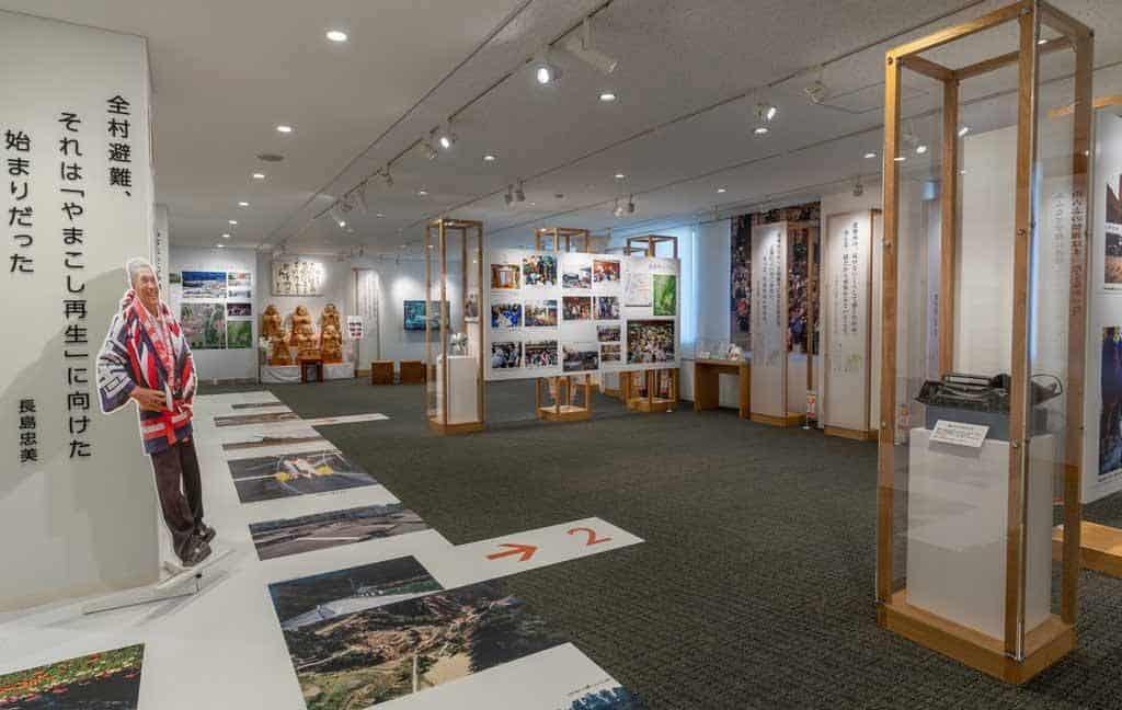 Earthquake Museum